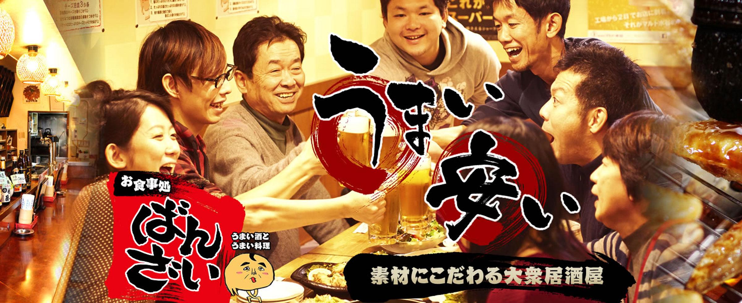 名古屋市名東区の居酒屋ばんざい